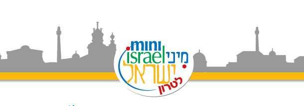 Mini Israel Tour